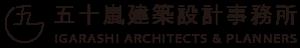 五十嵐建築設計事務所